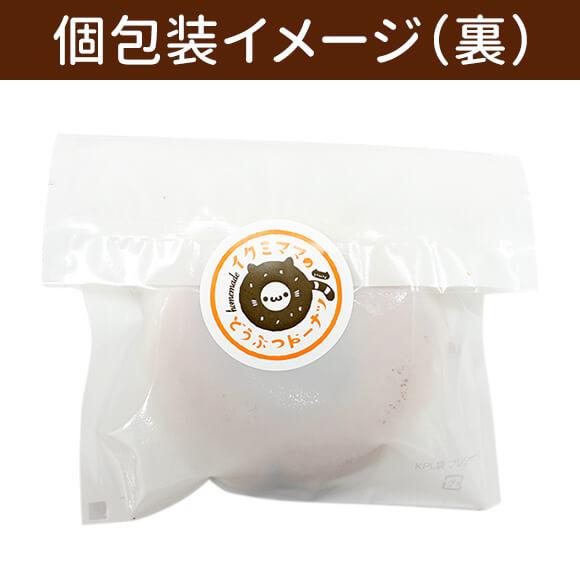 ポムポムプリンドーナツ(4個入り)