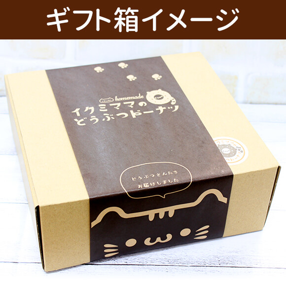 コラボドーナツセット「スーパーシロ」(5個入り)
