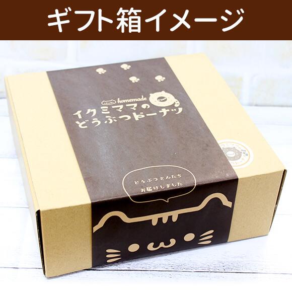 【チョコペン付き】お絵かきどうぶつドーナツセット(8個入り)