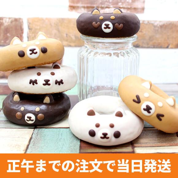 柴犬ドーナツセット(6個入り)