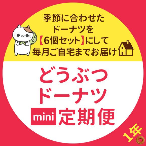 【1年定期】どうぶつドーナツmini定期便(6個入り/送料込)