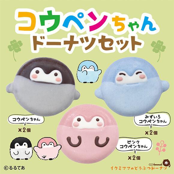 コラボドーナツセット「コウペンちゃん」(6個入り)