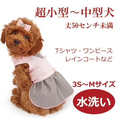 アクアフレッシュクリーニング(水洗い3S〜M)超小型犬〜中型犬用 50cm丈未満