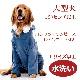 アクアフレッシュクリーニング(水洗いL以上)大型犬用以上50cm丈以上