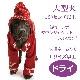 ドライフレッシュクリーニング(ドライ・洗濯ネームなし L 以上)大型犬用以上 50cm丈以上