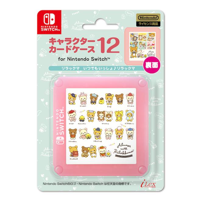 キャラクターカードケース12 for Nintendo Switch リラックマ いつでもいっしょ♪リラックマ