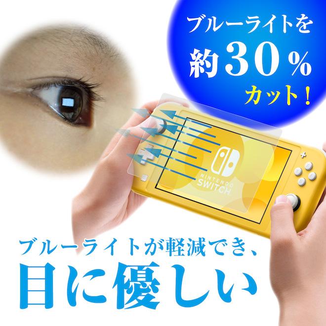 「青光減」ブルーライトカット保護フィルター for ニンテンドーSWITCH Lite
