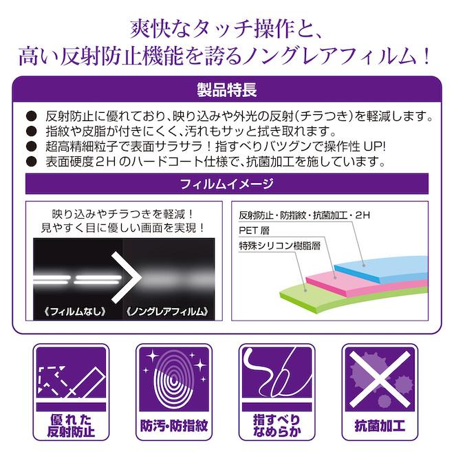 「高精細」ノングレアフィルム for ニンテンドーSWITCH Lite