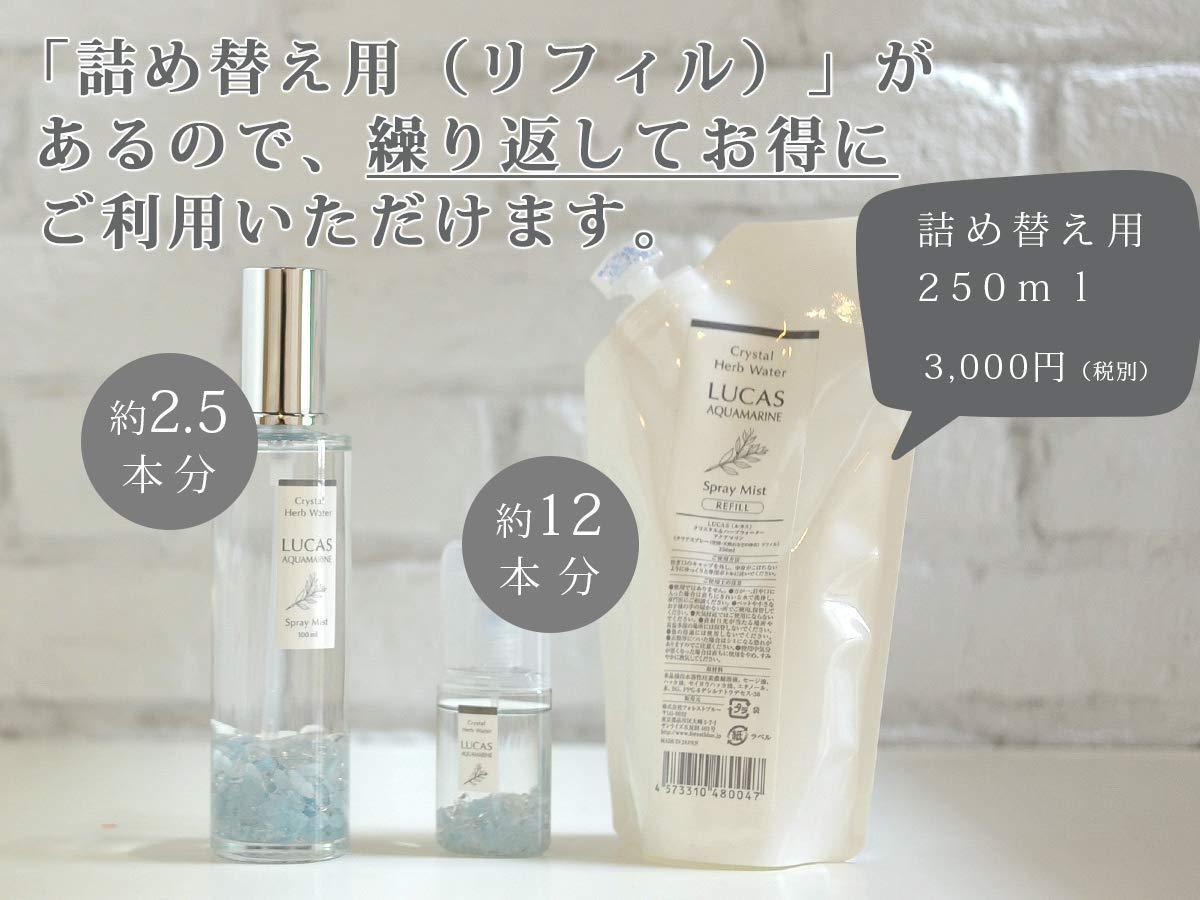 浄化スプレー ルカス 【シトリン】
