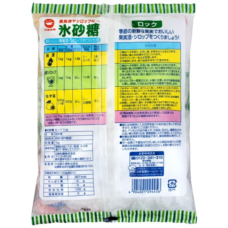 氷砂糖ロック (1kg)
