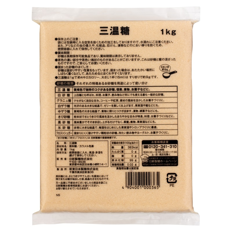 三温糖 (1kg)