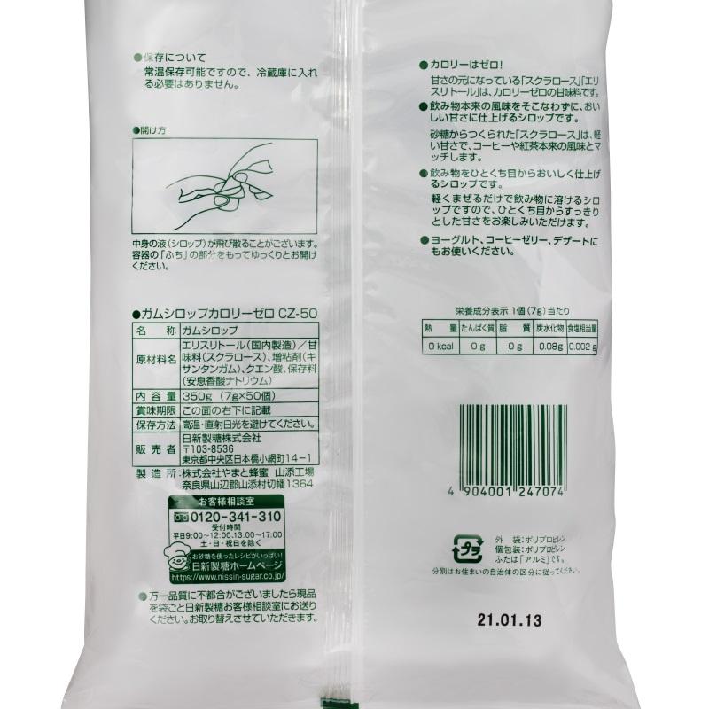 ガムシロップカロリーゼロ お徳用 (7g×50個) 5袋セット