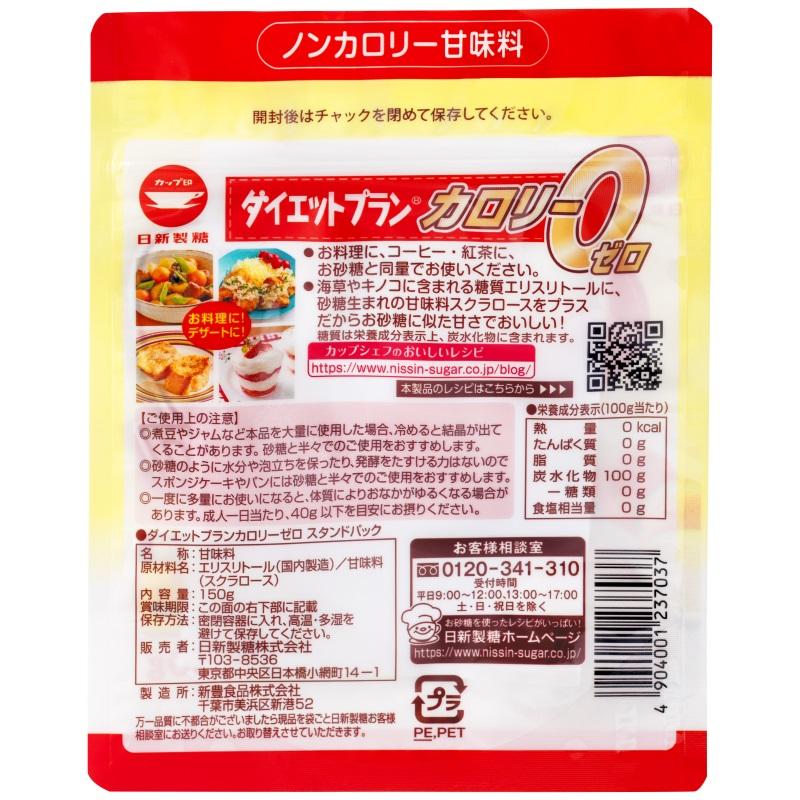 ダイエットプランカロリーゼロスタンドパック (150g)