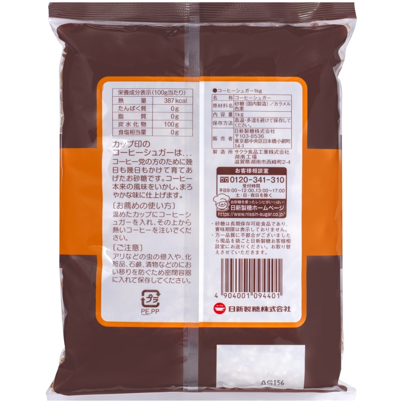 コーヒーシュガー (1kg)