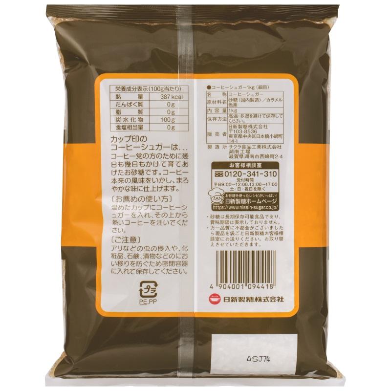 コーヒーシュガー 細目 (1kg)