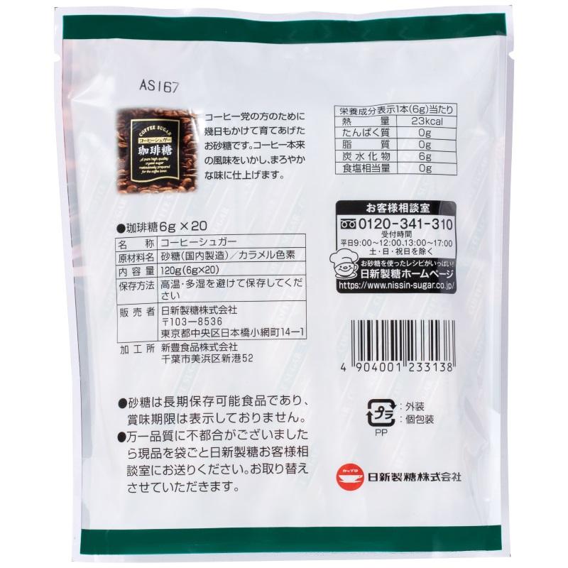 珈琲糖(6g×20本)