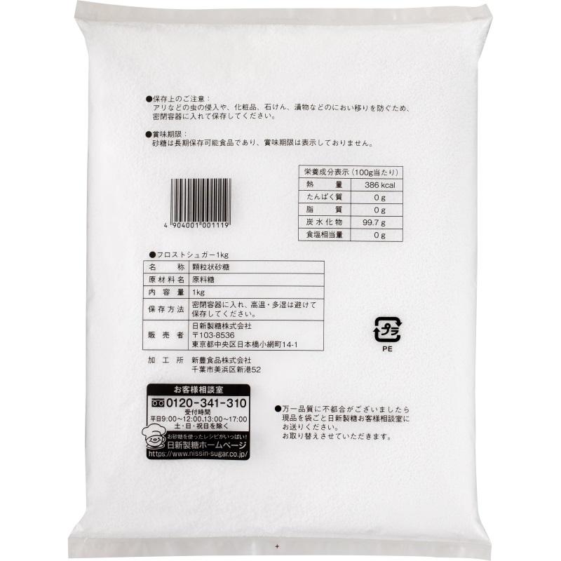 フロストシュガー (1kg) 10袋セット