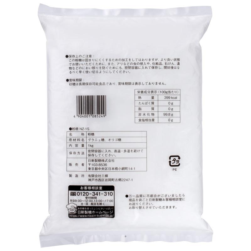 粉糖(1kg)