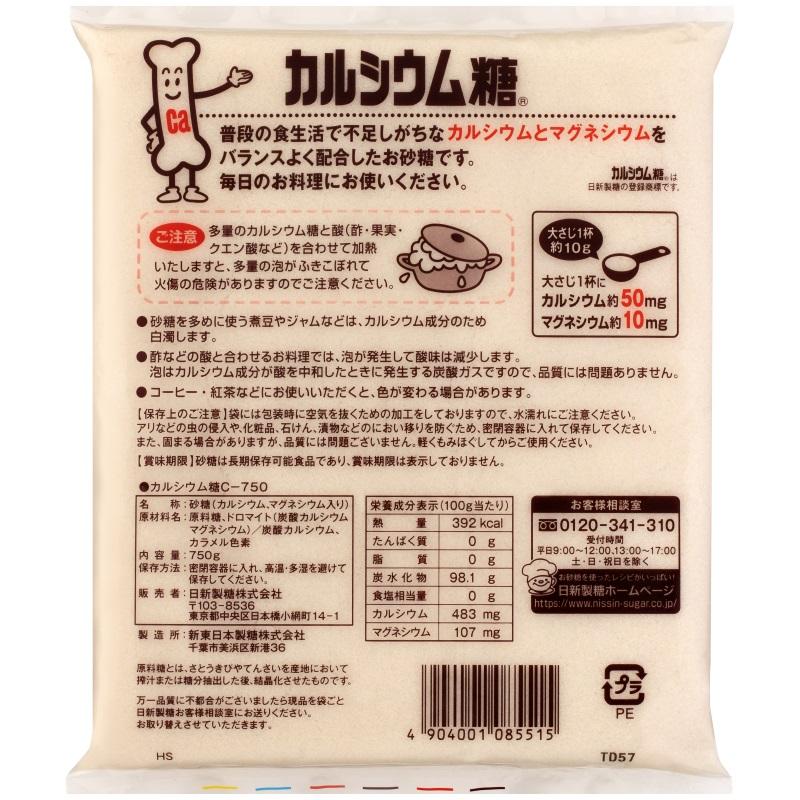 カルシウム糖 (750g) 10袋セット