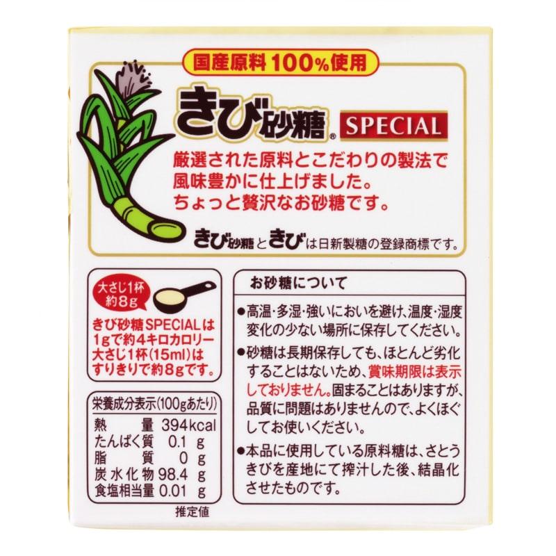 きび砂糖SPECIAL(300g)(ボックスシュガーミニ)