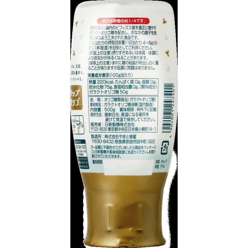 【定期購入】カップオリゴ  シロップタイプ(500g) 3個セット