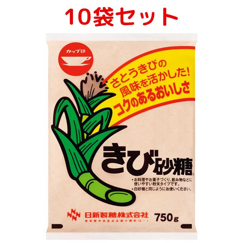 きび砂糖 (750g) 10袋セット