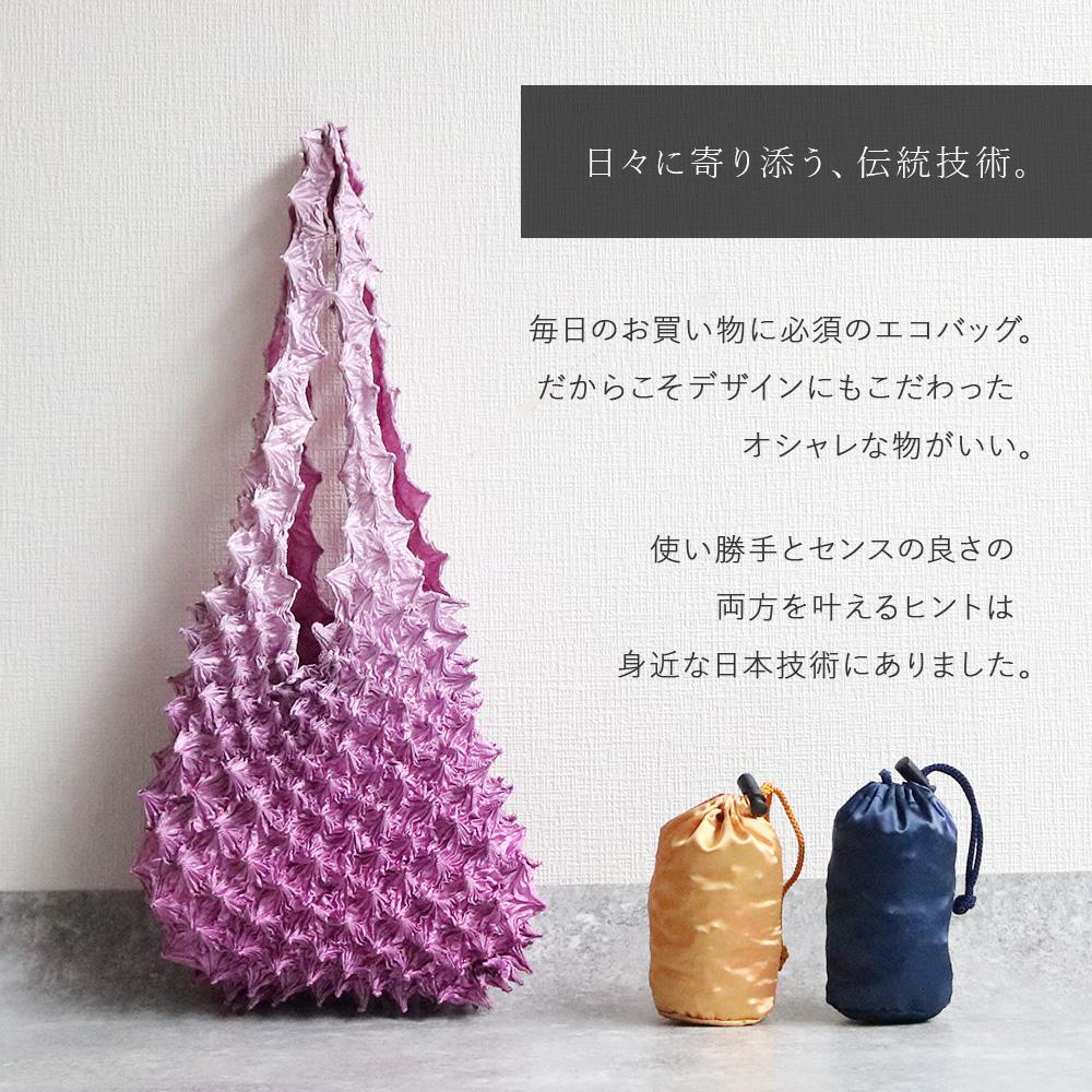 [エコバッグ][4color]洗って使える!! 京shibori bag byAmont 唄 (大) しぼりバッグ 大サイズ グラデーション リバーシブル [収納袋付き]