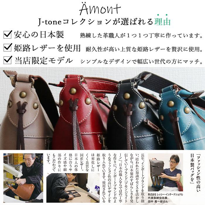 [4Color][Amont] J-Tone 革 華-Hana- ショルダーバッグ (大) 姫路レザー [日本製]