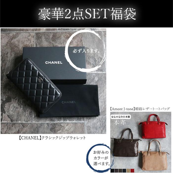 [豪華2点セット福袋][選べる]福袋 [CHANEL/姫路レザー] [高級] 長財布 トートバッグ 2021年