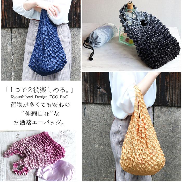 [エコバッグ][4color]洗って使える!! 京shibori bag byAmont 三浦(小) しぼりバッグ 三浦しぼり 小サイズ 和柄 リバーシブル [収納袋付き]