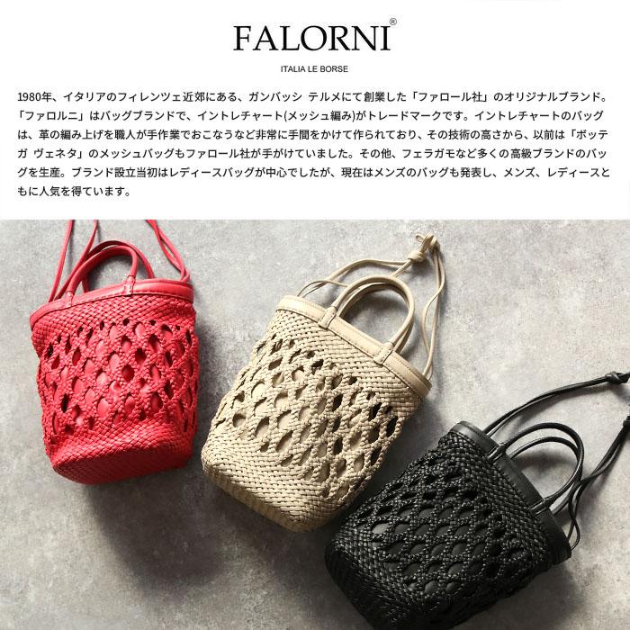 [3Color]FALORNI F2537NT WOVEN BAG [イタリア製] メッシュバッグ