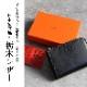 [4Colors]Amont J-Tone -KAEDE- 栃木レザー 本革 [日本製] L字ラウンドミニ財布 【完全オリジナル】 専用BOX付※1年保証