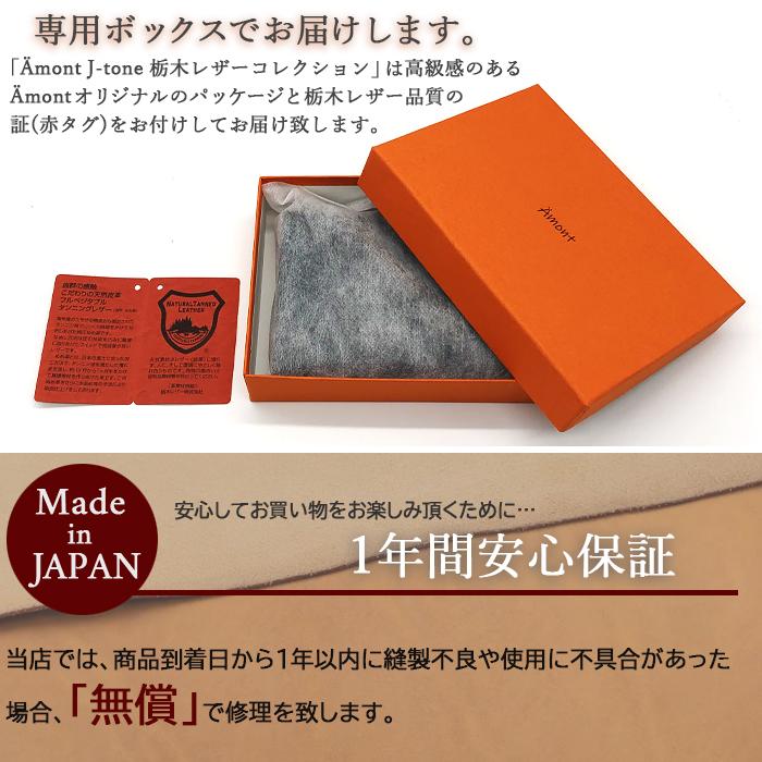Amont J-Tone -IKI- 栃木レザー 本革 [日本製] 二つ折り/札入れ 【完全オリジナル】 専用BOX付※1年保証