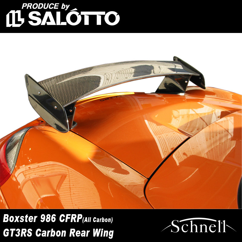 【schnell】ポルシェ ボクスター 986 GT3RS カーボンリアウイング ※ Porsche Boxster 986 GT3RS Carbon Rear Wing【シュネル】