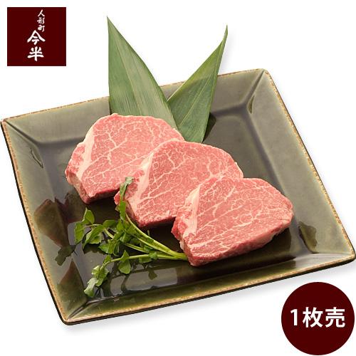 (ST-3550)【極上】黒毛和牛ヒレステーキ(ヒレ) 〔1枚 100g〕  【冷蔵便】