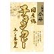 人形町今半 国産鶏チキンカレー (200g) 【常温便】