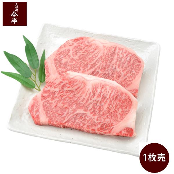 (JST-2050) 黒毛和牛ロースステーキ(ロース) 〔1枚 200g〕 【冷蔵便】