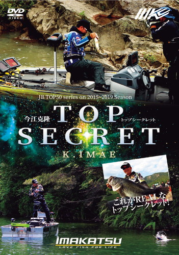 今江克隆 DVD TOP SECRET