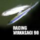 レーシングワカサギ90