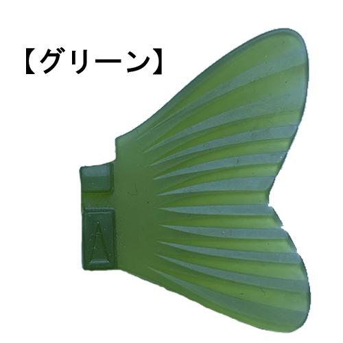 IK-818 スペアフラットソフトテールS-1