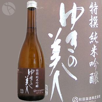 ゆきの美人 特撰純米吟醸 720ml ゆきのびじん