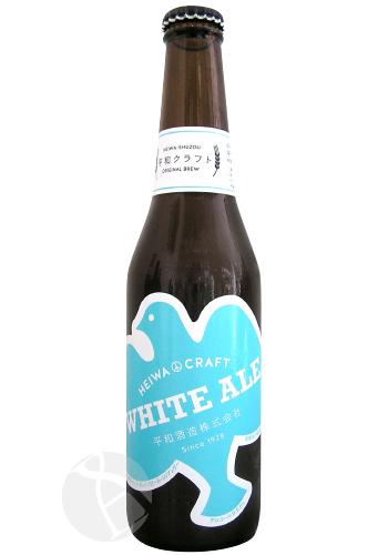 ≪地ビール≫ HEIWA CRAFT ホワイトエール 330ml 平和クラフト