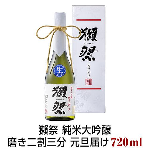 獺祭 純米大吟醸 磨き二割三分 遠心分離 元旦届け 生酒 720ml だっさい