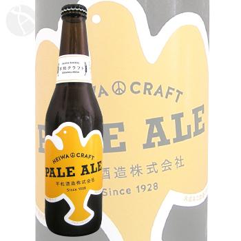 ≪地ビール≫ HEIWA CRAFT ペールエール 330ml 平和クラフト