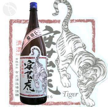 安芸虎 山田錦50% 純米吟醸 1800ml :あきとら