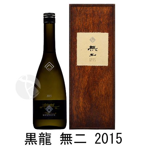 黒龍 無二 2015 氷温熟成酒 純米大吟醸 720ml むに