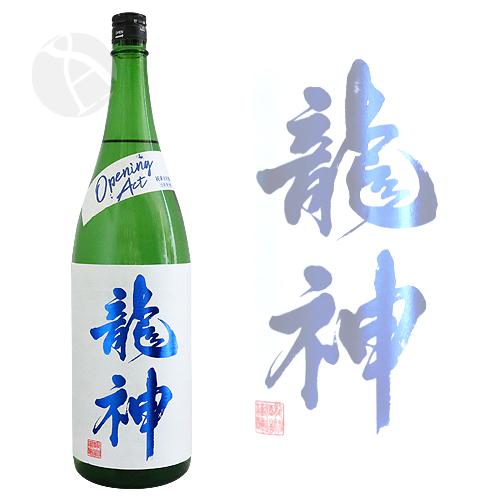 龍神 Opening Act 純米大吟醸 生酒 1800ml りゅうじん オープニングアクト