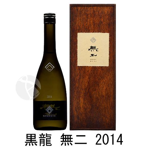 黒龍 無二 2014 氷温熟成酒 純米大吟醸 720ml むに