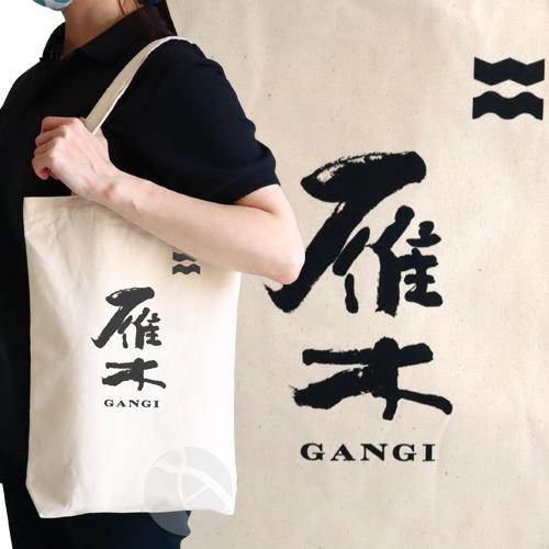 雁木オリジナルコットントートバッグ(雁木ロゴ)