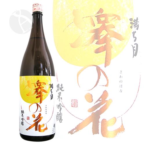 澤の花 満ち月 純米吟醸 ひやおろし 1800ml さわのはな